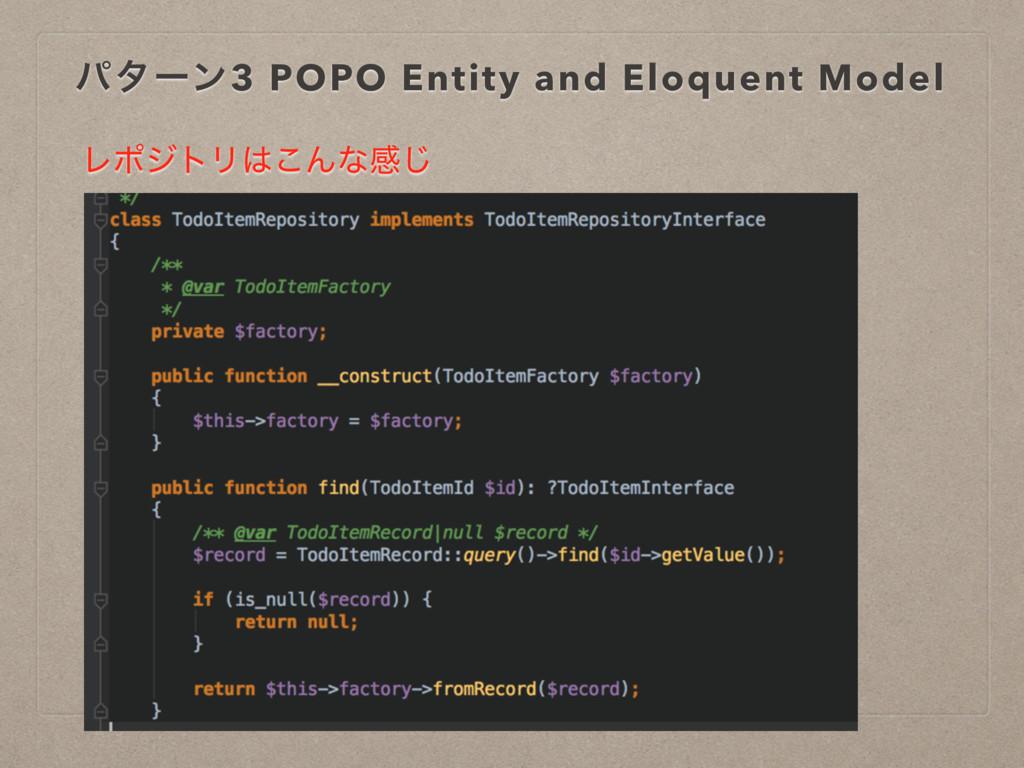 ύλʔϯ3 POPO Entity and Eloquent Model ϨϙδτϦ͜Μͳײ...