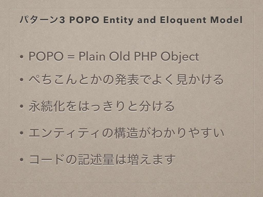 ύλʔϯ3 POPO Entity and Eloquent Model • POPO = P...