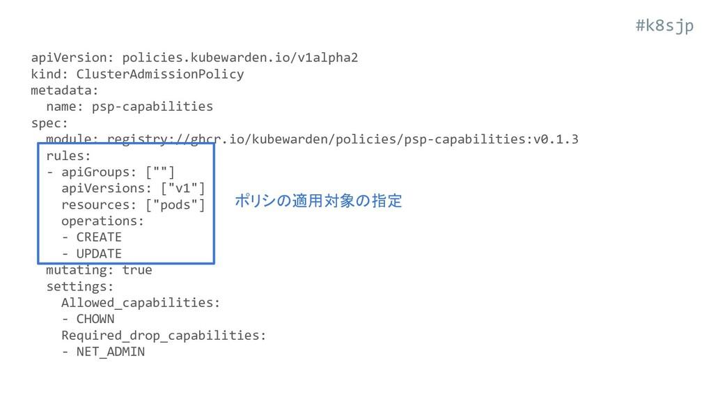 #k8sjp apiVersion: policies.kubewarden.io/v1alp...