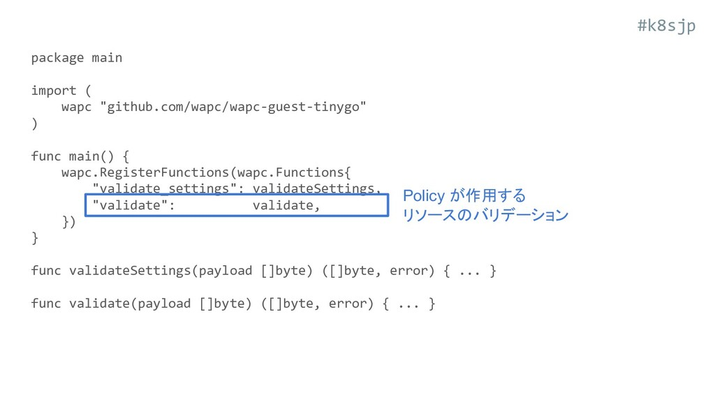 "#k8sjp package main import ( wapc ""github.com/w..."