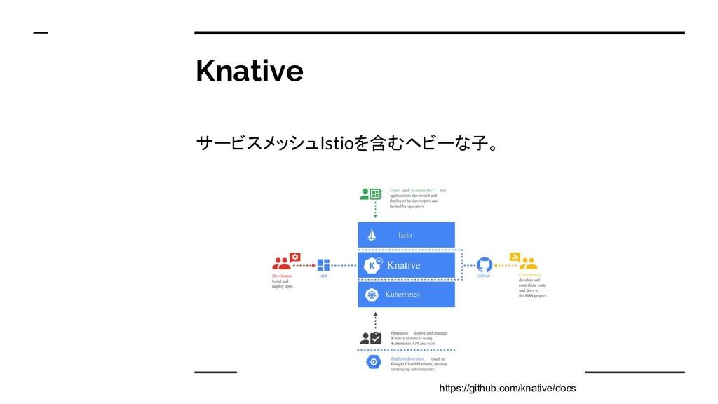 Knative サービスメッシュIstioを含むヘビーな子。 https://github.c...
