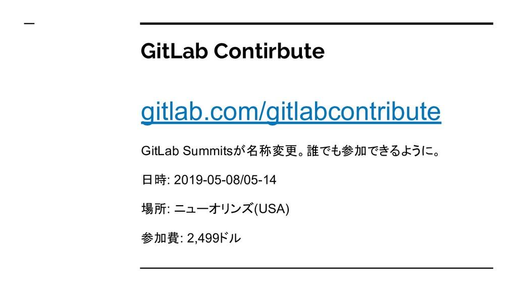 GitLab Contirbute gitlab.com/gitlabcontribute G...