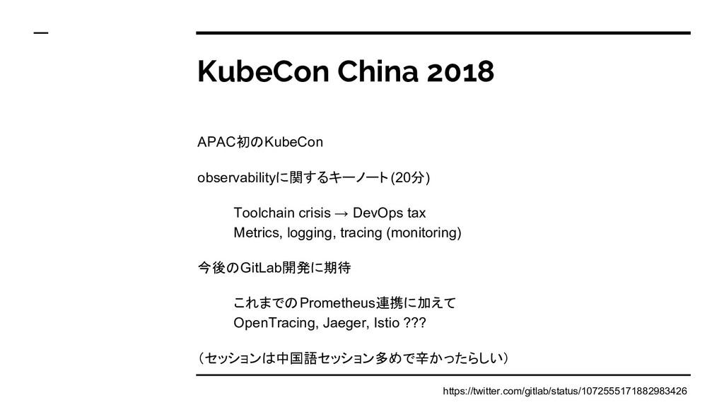 KubeCon China 2018 APAC初のKubeCon observabilityに...