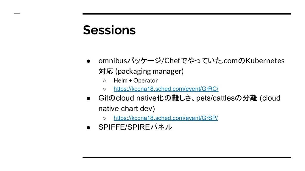 Sessions ● omnibusパッケージ/Chefでやっていた.comのKubernet...