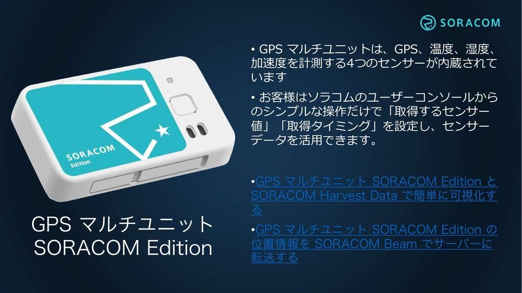 """(14ϚϧνϢχοτ 403""""$0.&EJUJPO • GPS マルチユニットは、GPS、..."""