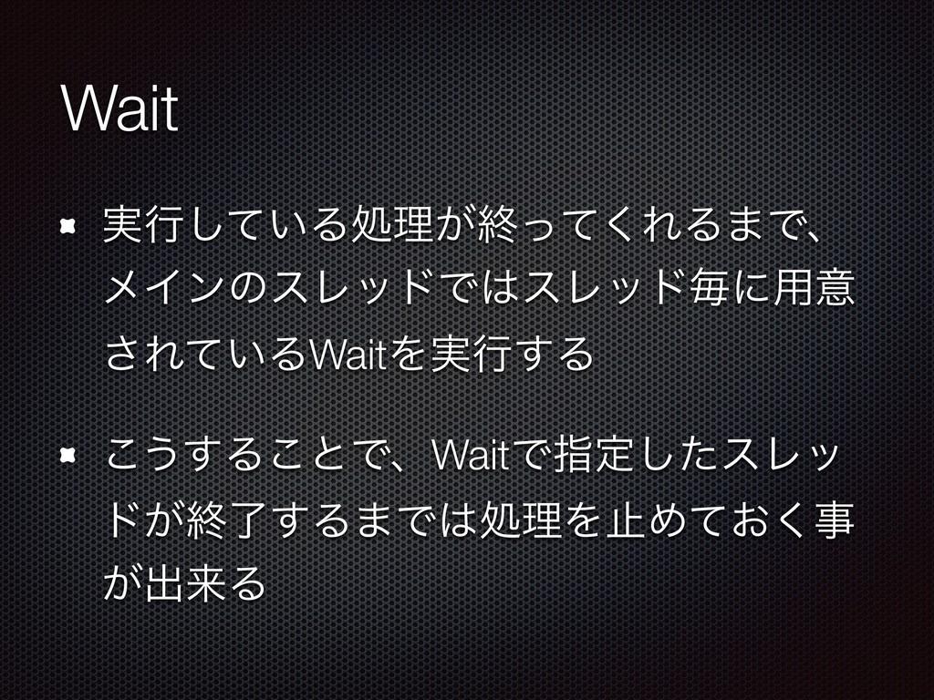 Wait ࣮ߦ͍ͯ͠Δॲཧ͕ऴͬͯ͘ΕΔ·Ͱɺ ϝΠϯͷεϨουͰεϨουຖʹ༻ҙ ͞Ε͍ͯ...