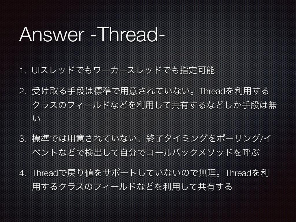 Answer -Thread- 1. UIεϨουͰϫʔΧʔεϨουͰࢦఆՄ 2. ड͚...