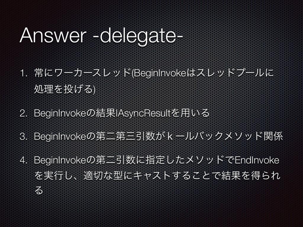 Answer -delegate- 1. ৗʹϫʔΧʔεϨου(BeginInvokeεϨο...