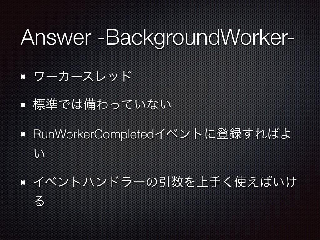 Answer -BackgroundWorker- ϫʔΧʔεϨου ඪ४ͰඋΘ͍ͬͯͳ͍ ...