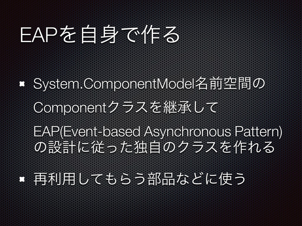 EAPΛࣗͰ࡞Δ System.ComponentModel໊લۭؒͷ ComponentΫ...
