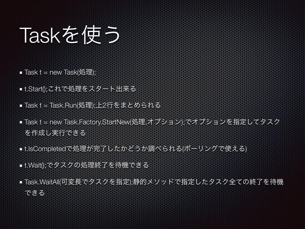 TaskΛ͏ Task t = new Task(ॲཧ); t.Start();͜ΕͰॲཧΛ...