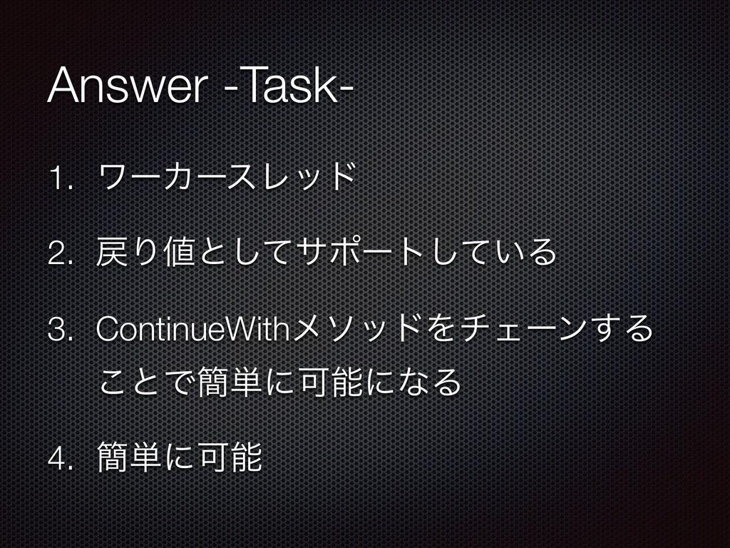 Answer -Task- 1. ϫʔΧʔεϨου 2. Γͱͯ͠αϙʔτ͍ͯ͠Δ 3. ...