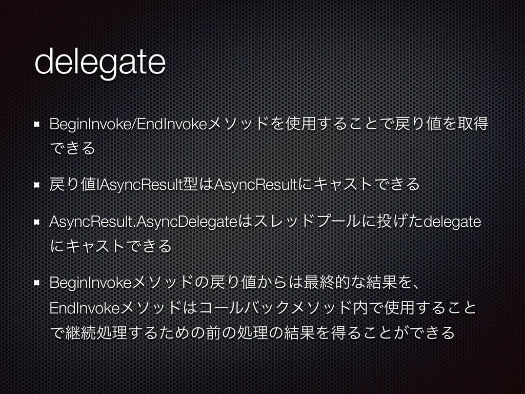 delegate BeginInvoke/EndInvokeϝιουΛ༻͢Δ͜ͱͰΓΛऔ...