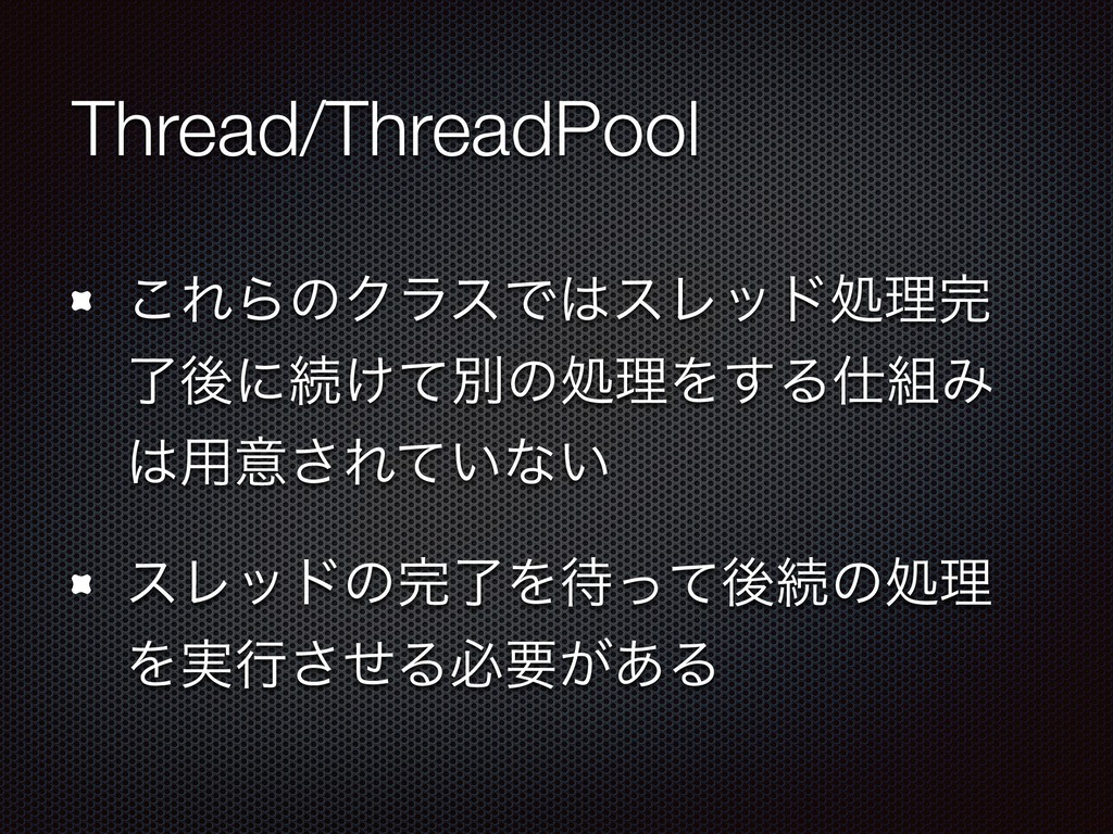Thread/ThreadPool ͜ΕΒͷΫϥεͰεϨουॲཧ ྃޙʹଓ͚ͯผͷॲཧΛ͢...