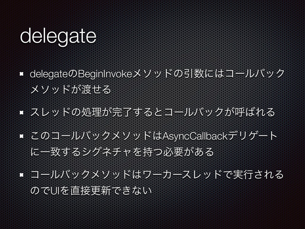 delegate delegateͷBeginInvokeϝιουͷҾʹίʔϧόοΫ ϝι...