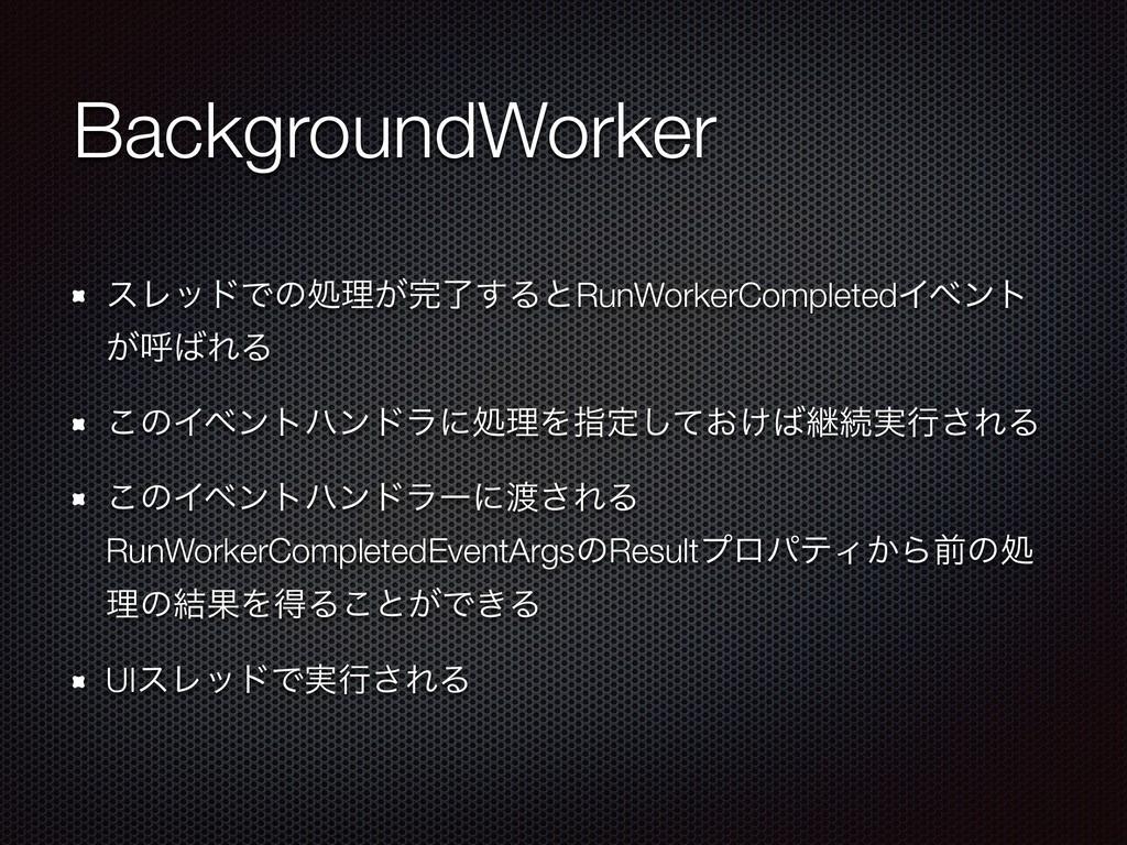 BackgroundWorker εϨουͰͷॲཧ͕ྃ͢ΔͱRunWorkerComplet...