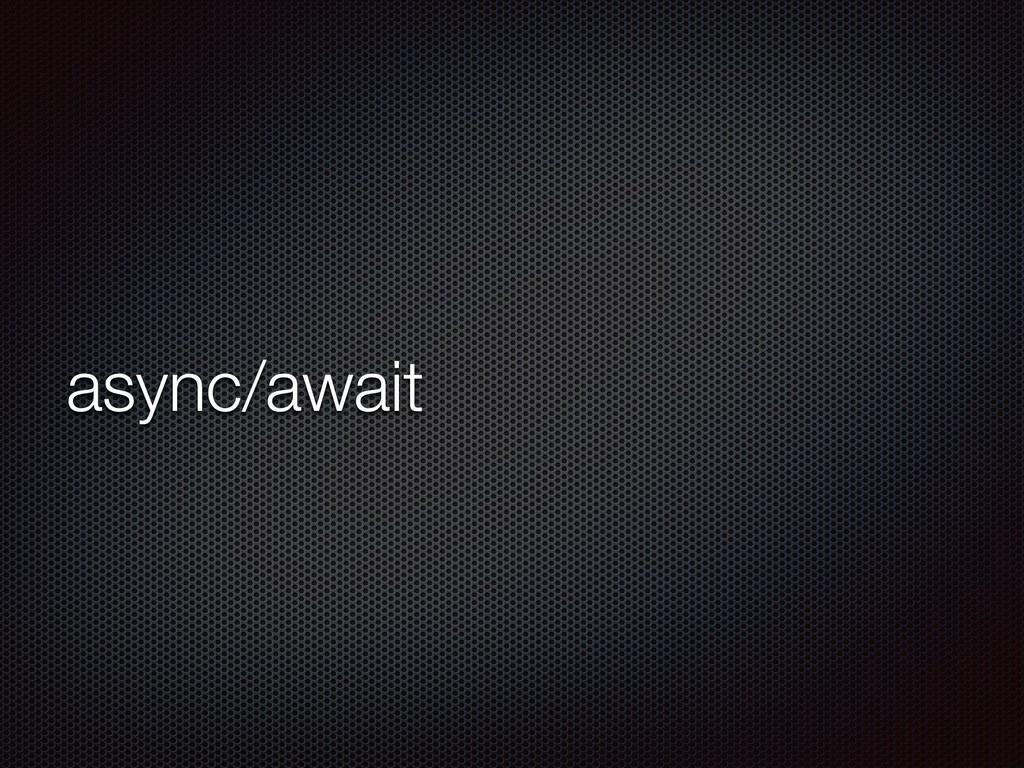 async/await