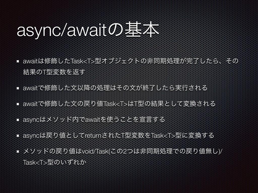 async/awaitͷجຊ awaitम০ͨ͠Task<T>ܕΦϒδΣΫτͷඇಉظॲཧ͕...