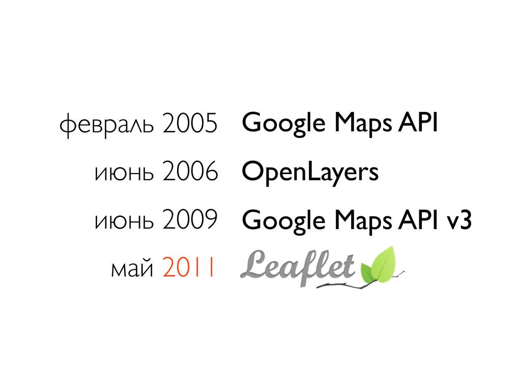 февраль 2005 июнь 2006 июнь 2009 май 2011 Googl...