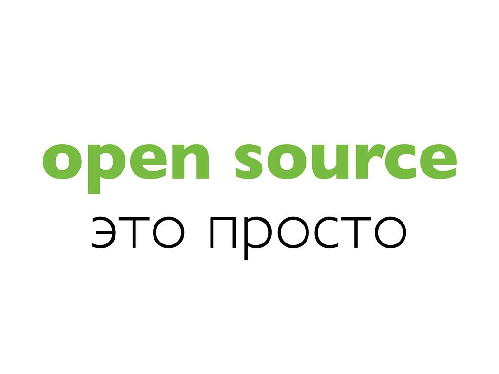open source это просто