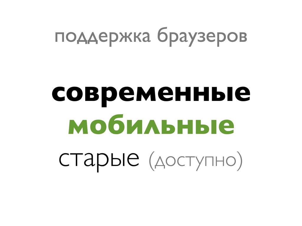 современные мобильные старые (доступно) поддерж...