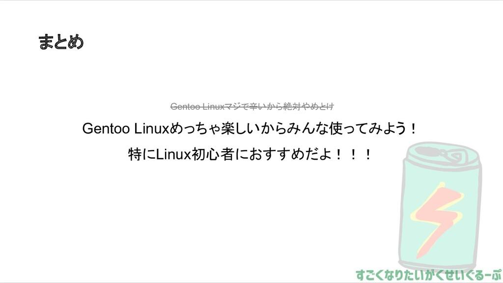 まとめ Gentoo Linuxマジで辛いから絶対やめとけ Gentoo Linuxめっちゃ楽...