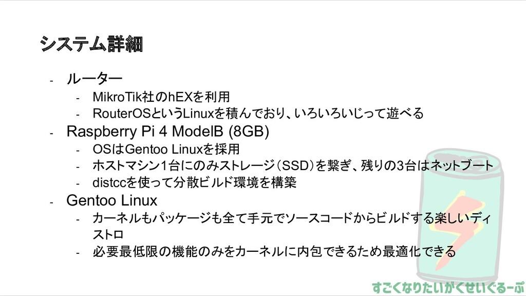 システム詳細 - ルーター - MikroTik社のhEXを利用 - RouterOSというL...