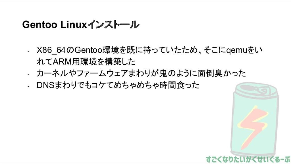 Gentoo Linuxインストール - X86_64のGentoo環境を既に持っていたため、...