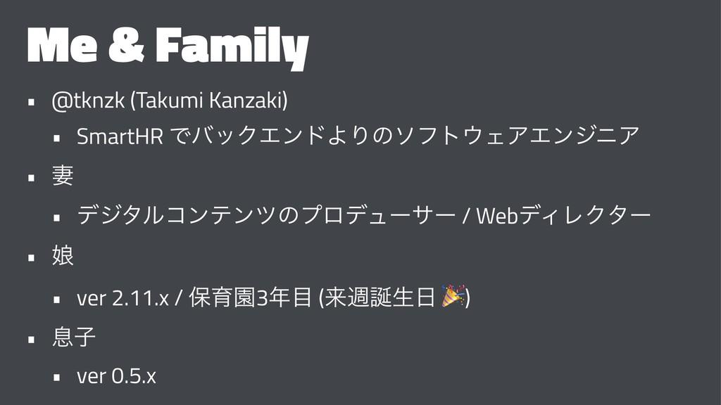 Me & Family • @tknzk (Takumi Kanzaki) • SmartHR...