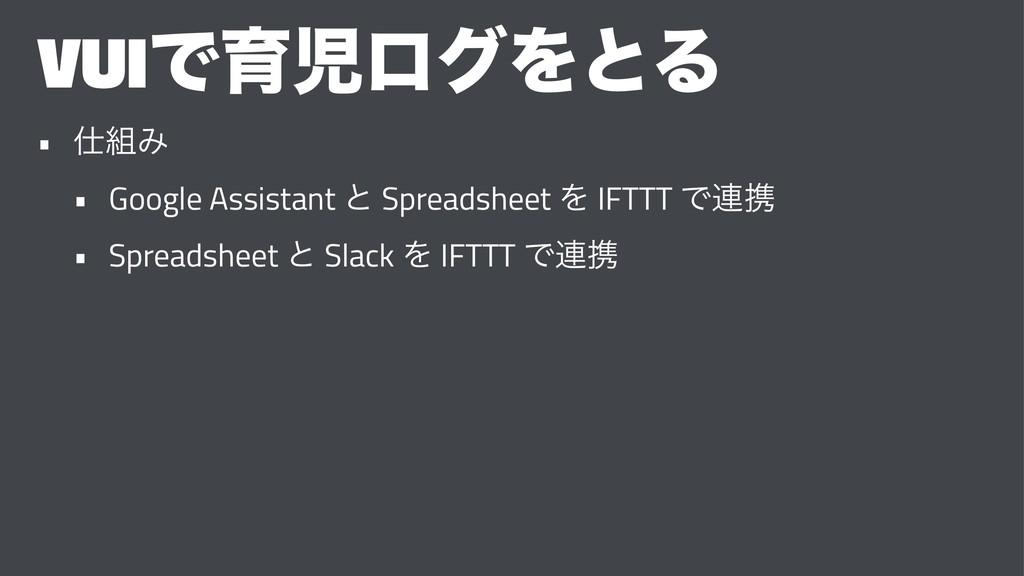 VUIͰҭϩάΛͱΔ • Έ • Google Assistant ͱ Spreadsh...