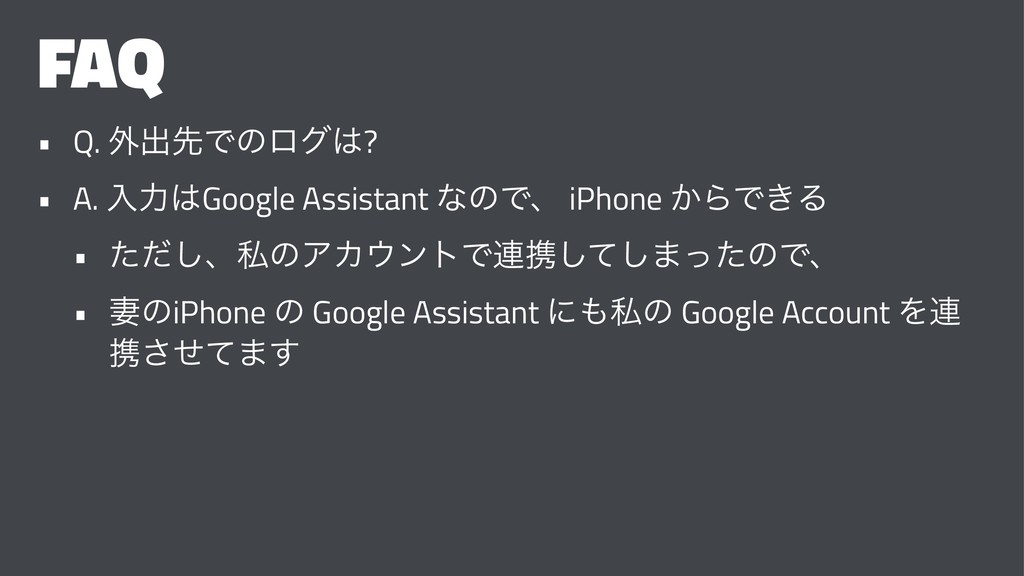 FAQ • Q. ֎ग़ઌͰͷϩά͸? • A. ೖྗ͸Google Assistant ͳͷͰ...