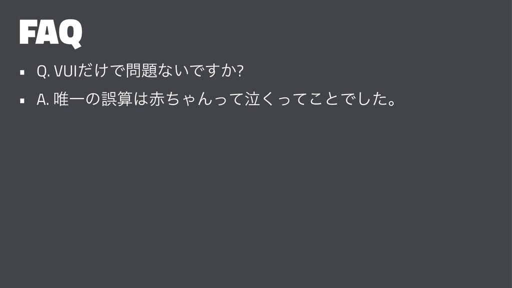 FAQ • Q. VUI͚ͩͰͳ͍Ͱ͔͢? • A. །ҰͷޡͪΌΜͬͯٽͬͯ͘͜ͱ...