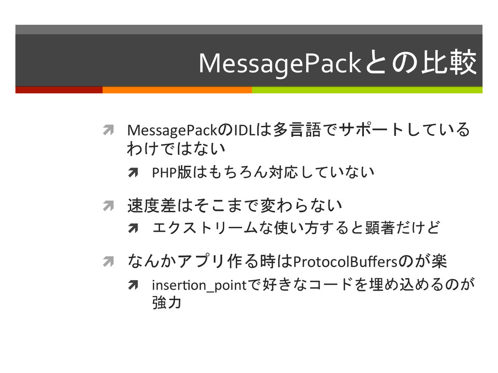 MessagePackとの比較  ì MessagePackのIDLは多言語でサポート...