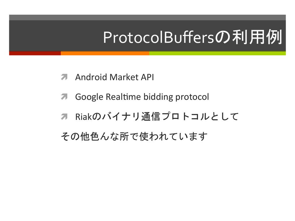 ProtocolBuffersの利用例  ì Android Market ...