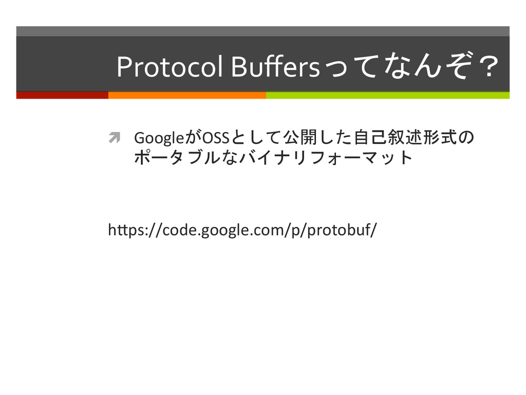 Protocol Buffersってなんぞ?  ì GoogleがOSSとして公開...