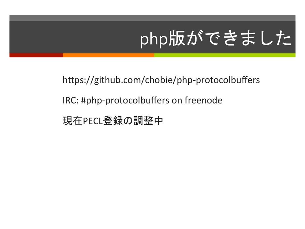 php版ができました  h*ps://github.com/chobie/php-‐pr...