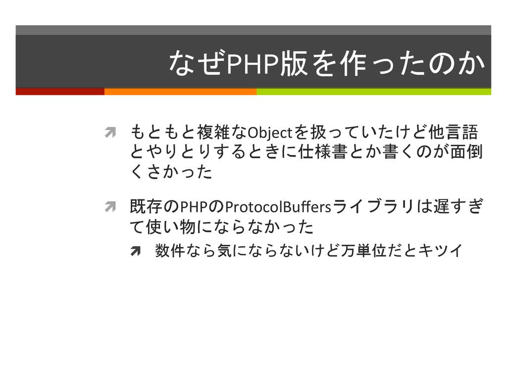 なぜPHP版を作ったのか  ì もともと複雑なObjectを扱っていたけど他言語 とや...