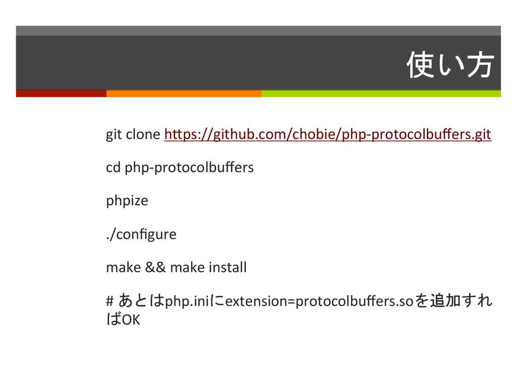 使い方  git clone h*ps://github.com/chobie...