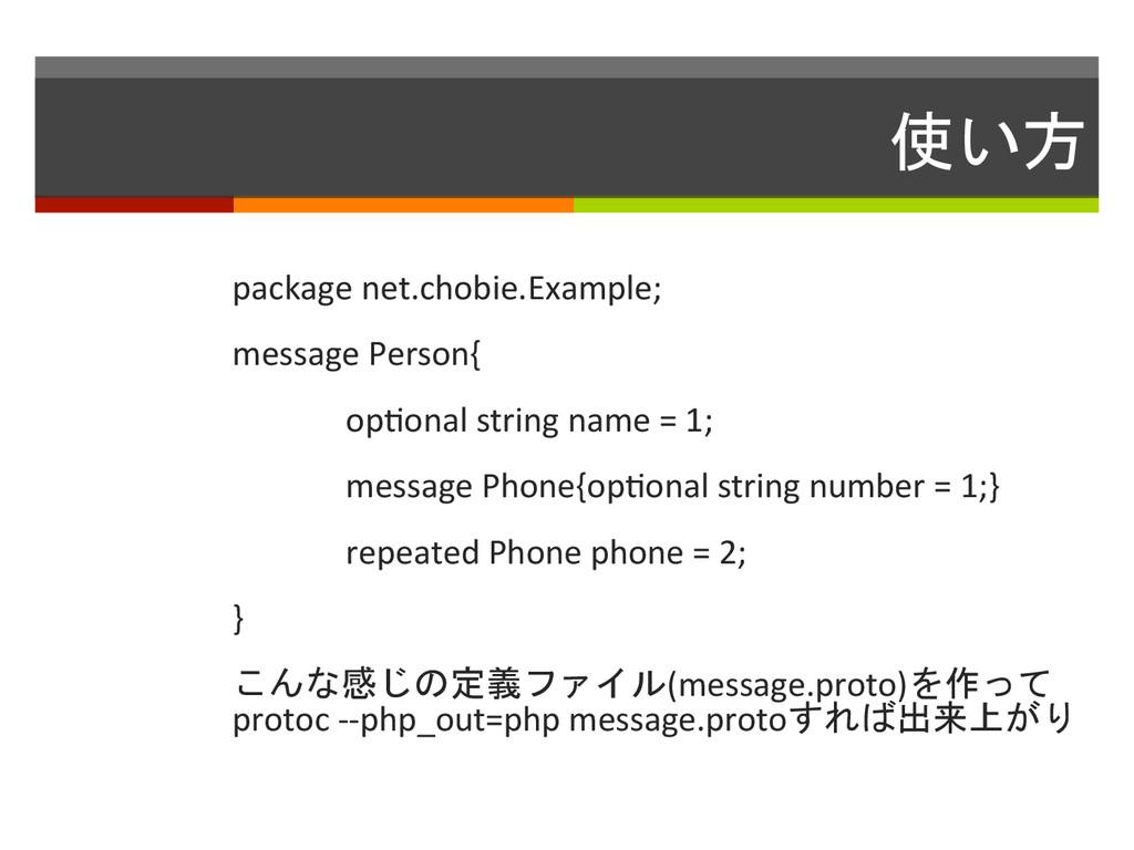 使い方  package net.chobie.Example;  messa...