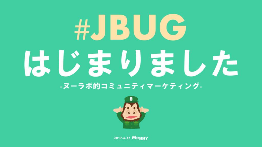 #JBUG はじまりました -ヌーラボ的コミュニティマーケティング- 2017.6.27 Me...