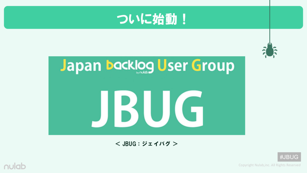 Copyright Nulab,inc. All Rights Reserved #JBUG ...