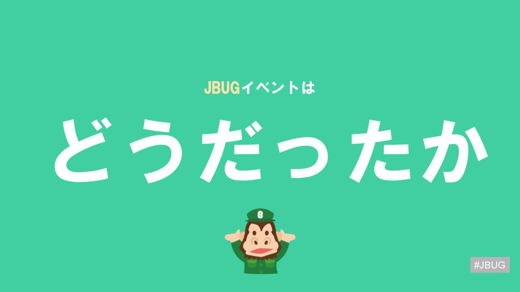 どうだったか JBUGイベントは #JBUG