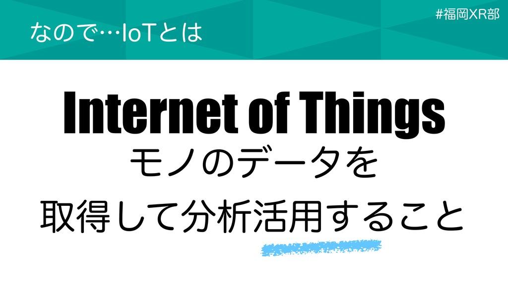 ͳͷͰʜ*P5ͱ Internet of Things ϞϊͷσʔλΛ औಘͯ͠ੳ׆༻͢...
