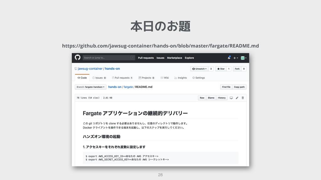!28 本日のお題 https://github.com/jawsug-container/h...