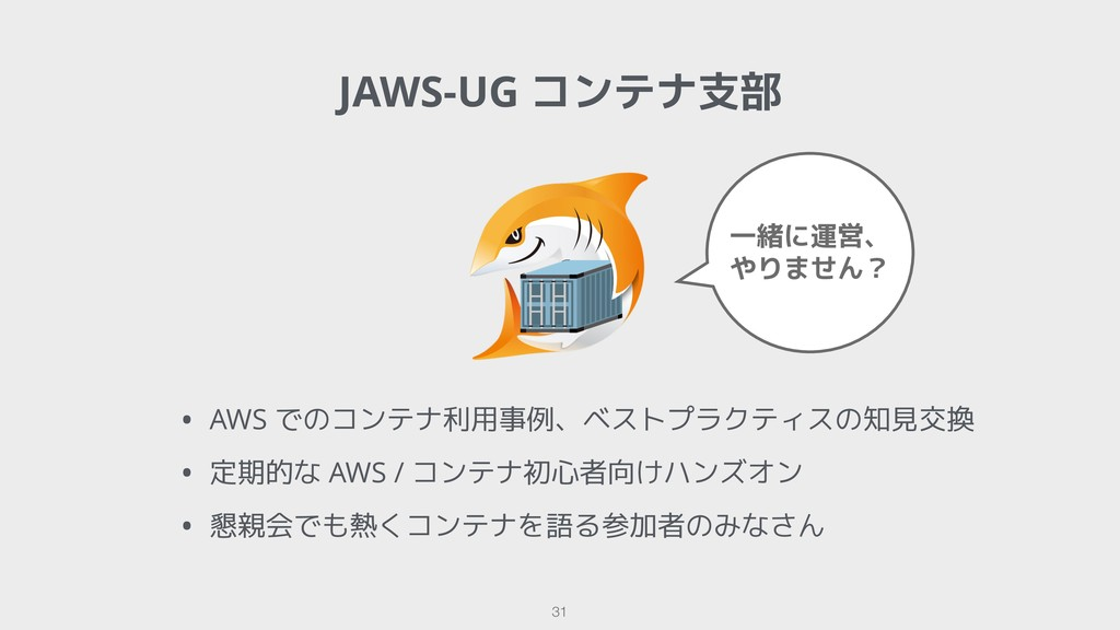 JAWS-UG コンテナ支部 !31 • AWS でのコンテナ利用事例、ベストプラクティスの知...