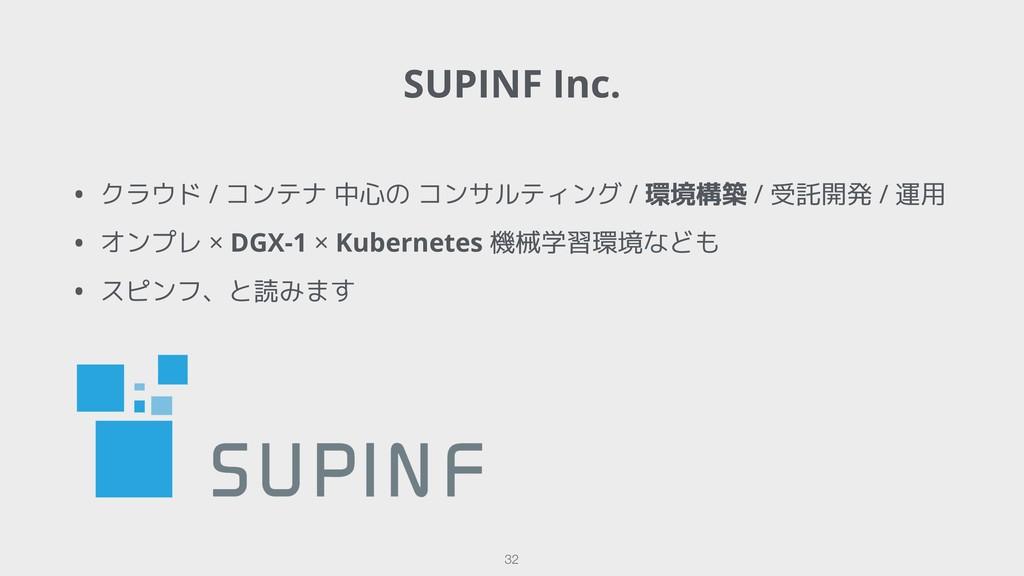 SUPINF Inc. !32 • クラウド / コンテナ 中心の コンサルティング / 環境...