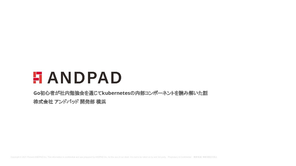 Copyright © 2021 Present ANDPAD Inc. This infor...