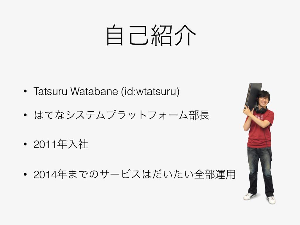 ࣗݾհ • Tatsuru Watabane (id:wtatsuru) • ͯͳγεςϜ...
