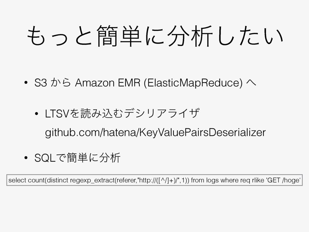 ͬͱ؆୯ʹੳ͍ͨ͠ • S3 ͔Β Amazon EMR (ElasticMapReduc...