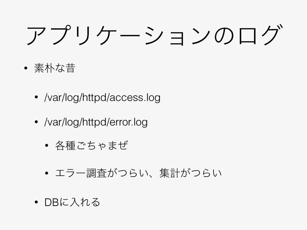 ΞϓϦέʔγϣϯͷϩά • ૉͳੲ • /var/log/httpd/access.log ...